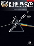 HAL LEONARD 699809 PINK FLOYD - DARK SIDE OF THE MOON нотный сборник (CD в комплекте)